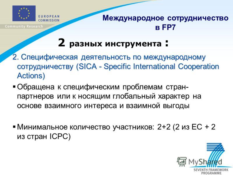 2. Специфическая деятельность по международному сотрудничеству (SICA - Specific International Cooperation Actions) Обращена к специфическим проблемам стран- партнеров или к носящим глобальный характер на основе взаимного интереса и взаимной выгоды Ми