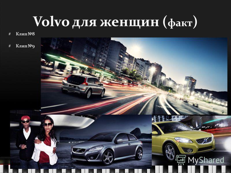Volvo для женщин ( факт ) Клип 8 Клип 9