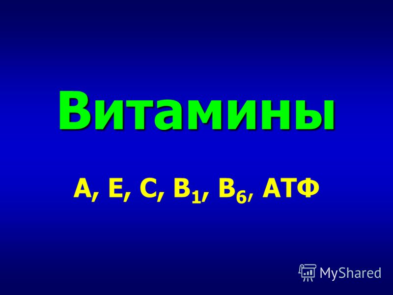 Витамины Витамины А, Е, С, В 1, В 6, АТФ