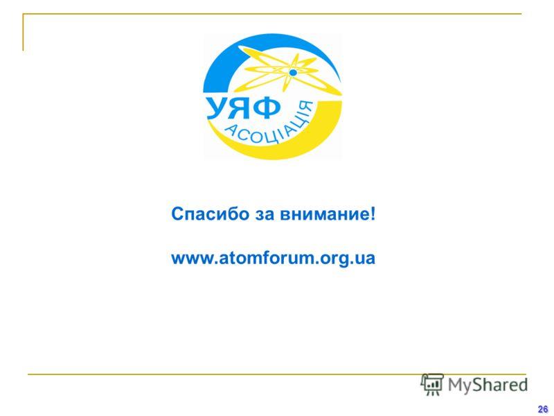 26 Спасибо за внимание! www.atomforum.org.ua