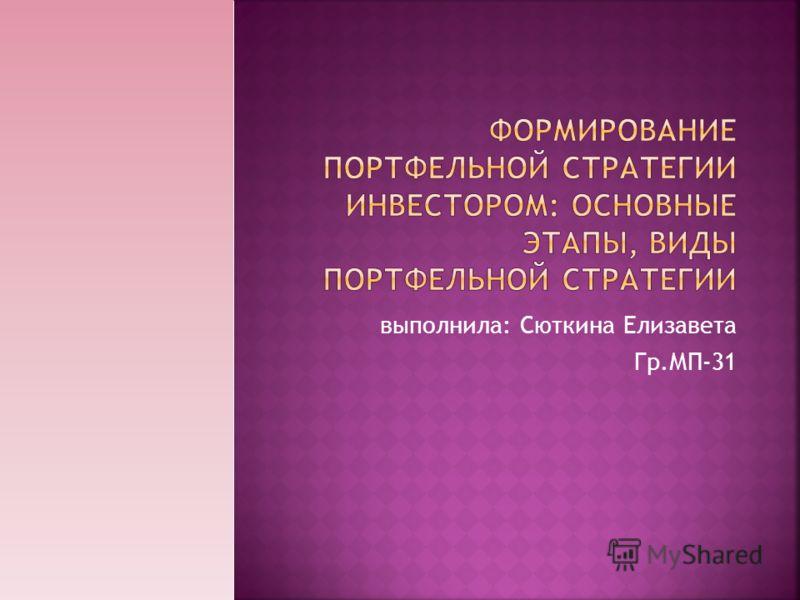 выполнила: Сюткина Елизавета Гр.МП-31