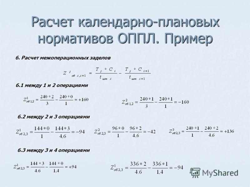 Расчет календарно-плановых нормативов ОППЛ. Пример 6. Расчет межоперационных заделов 6.1 между 1 и 2 операциями 6.2 между 2 и 3 операциями 6.3 между 3 и 4 операциями