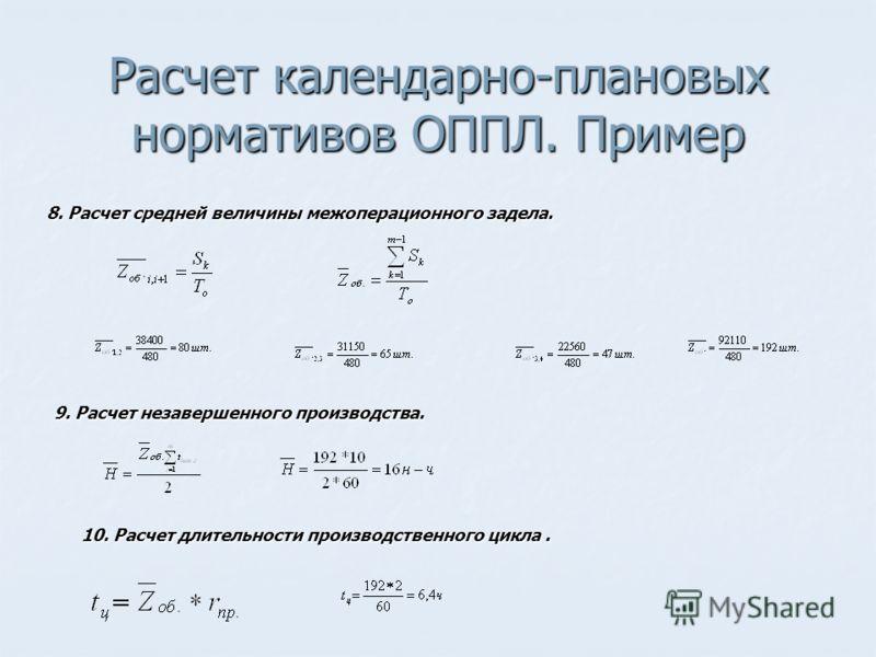Расчет календарно-плановых нормативов ОППЛ. Пример 8. Расчет средней величины межоперационного задела. 9. Расчет незавершенного производства. 10. Расчет длительности производственного цикла.