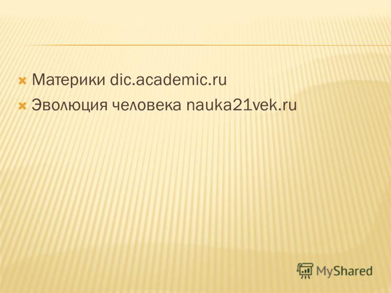 Материки dic.academic.ru Эволюция человека nauka21vek.ru