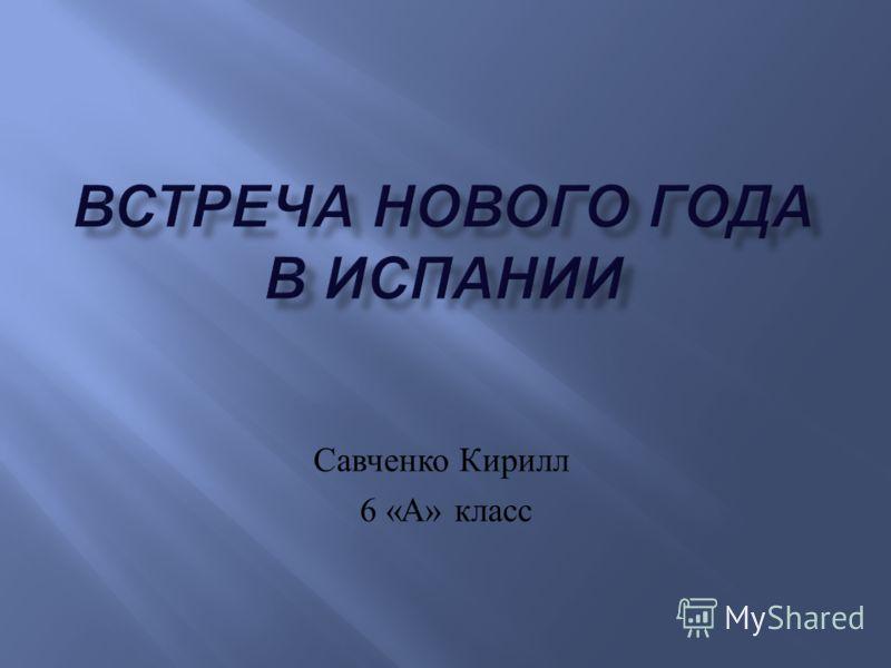 Савченко Кирилл 6 « А » класс