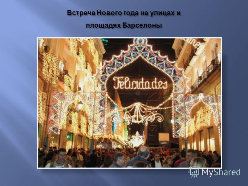 Встреча Нового года на улицах и площадях Барселоны
