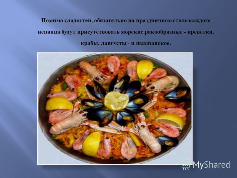 Помимо сладостей, обязательно на праздничном столе каждого испанца будут присутствовать морские ракообразные - креветки, крабы, лангусты - и шампанское.