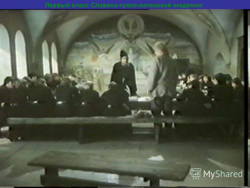 Первый класс Славяно-греко-латинской академии