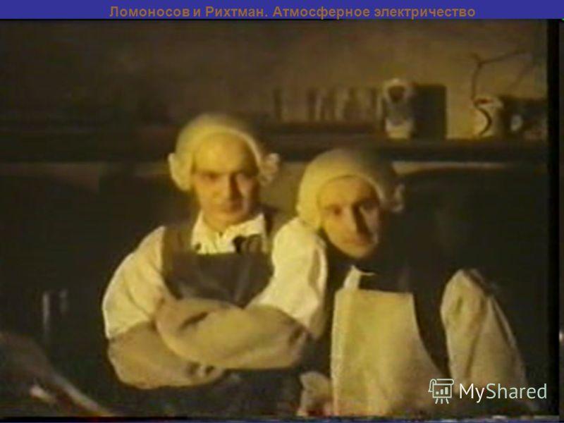 Ломоносов и Рихтман. Атмосферное электричество