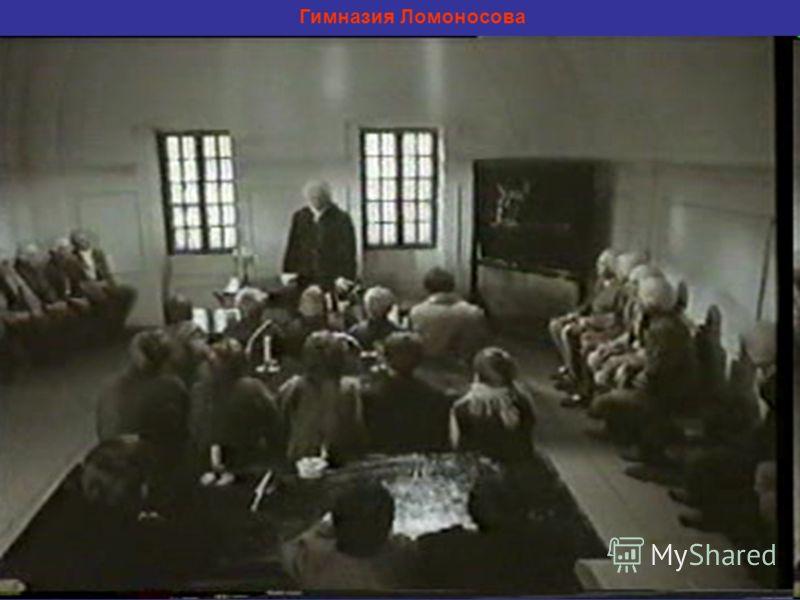 Гимназия Ломоносова