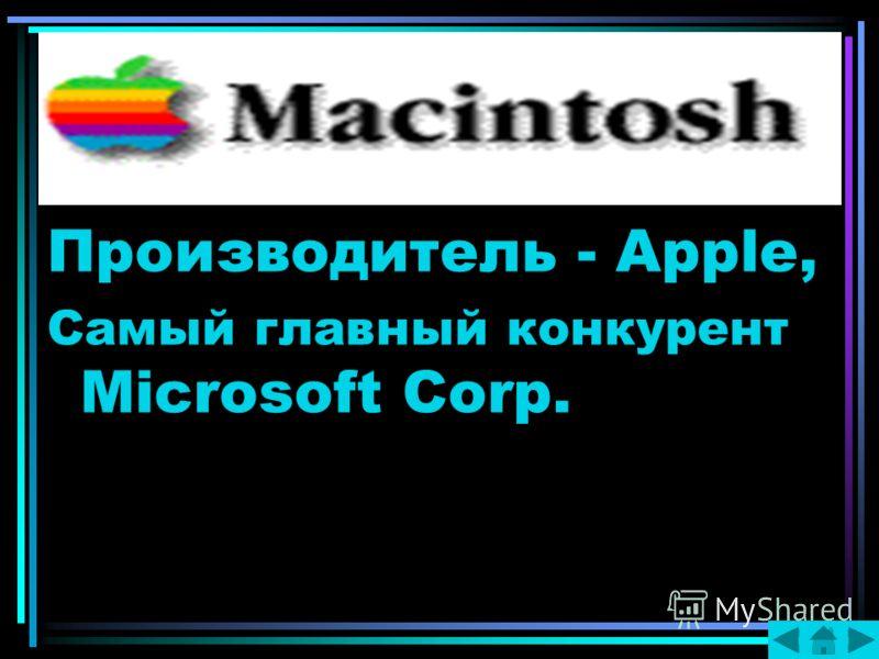 Производитель - Apple, Самый главный конкурент Microsoft Corp.