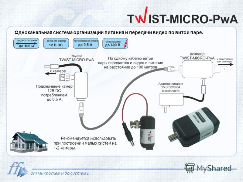 от микросхемы до системы… Одноканальная система организации питания и передачи видео по витой паре. Рекомендуется использовать при построении малых систем на 1-2 камеры.