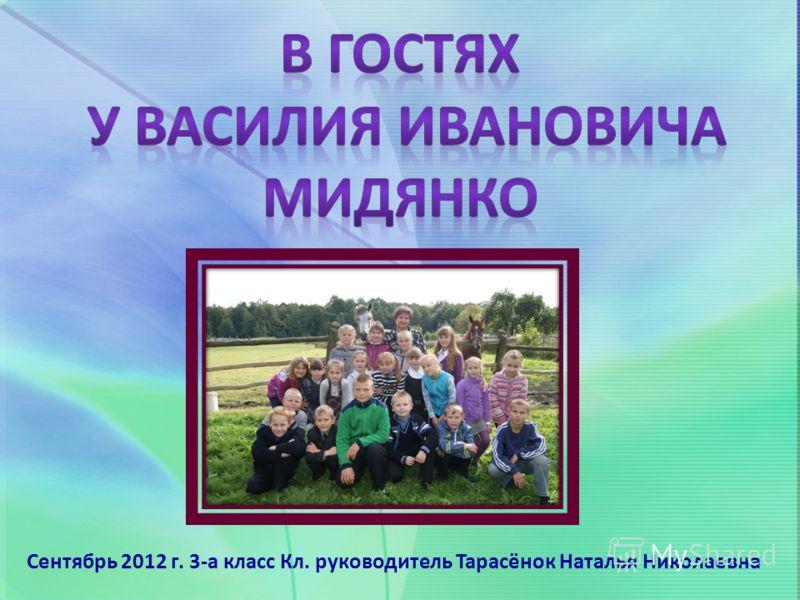 Сентябрь 2012 г. 3-а класс Кл. руководитель Тарасёнок Наталья Николаевна