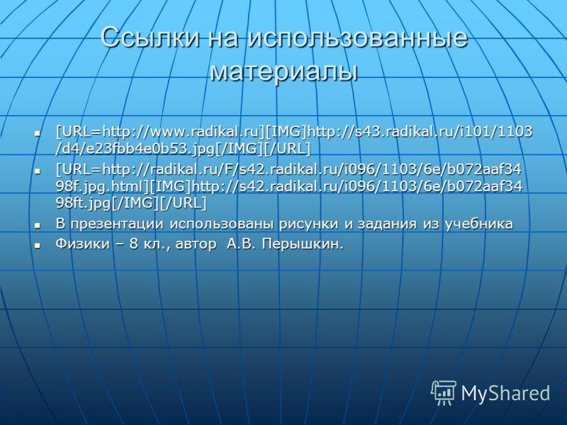 Ссылки на использованные материалы [URL=http://www.radikal.ru][IMG]http://s43.radikal.ru/i101/1103 /d4/e23fbb4e0b53.jpg[/IMG][/URL] [URL=http://www.radikal.ru][IMG]http://s43.radikal.ru/i101/1103 /d4/e23fbb4e0b53.jpg[/IMG][/URL] [URL=http://radikal.r