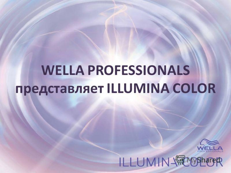 WELLA PROFESSIONALS представляет ILLUMINA COLOR