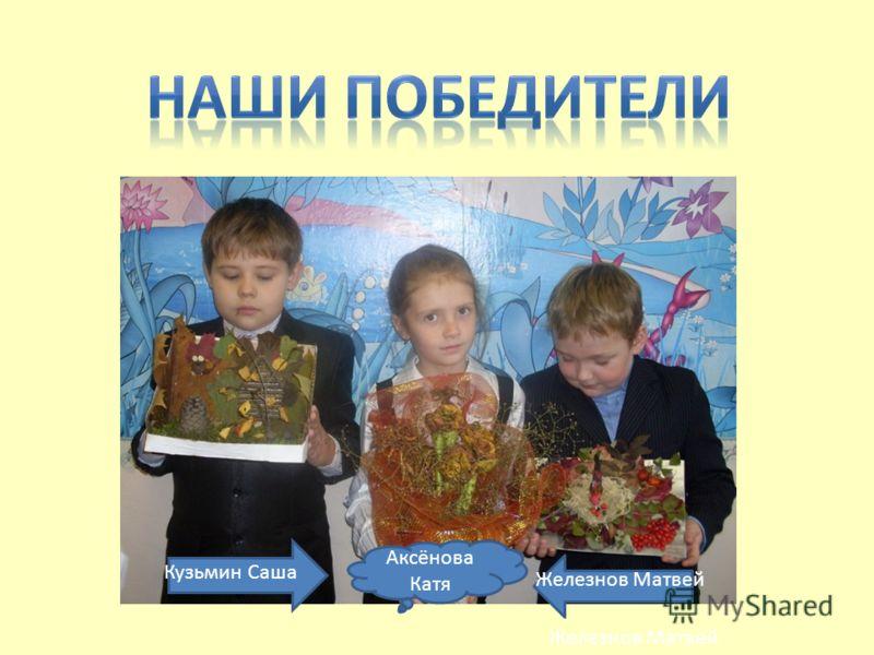 Железнов Матвей Аксёнова Катя Кузьмин Саша Железнов Матвей