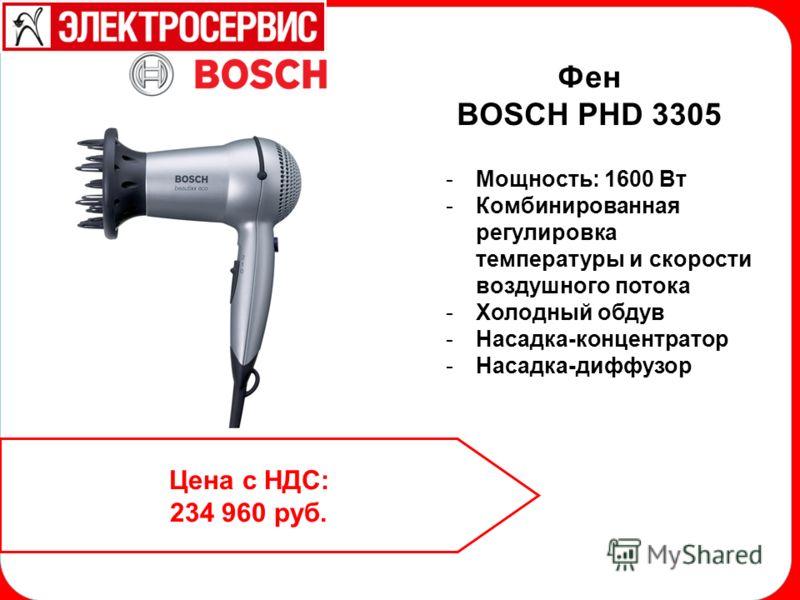 -Мощность: 1600 Вт -Комбинированная регулировка температуры и скорости воздушного потока -Холодный обдув -Насадка-концентратор -Насадка-диффузор Фен BOSCH PHD 3305 Цена с НДС: 234 960 руб.