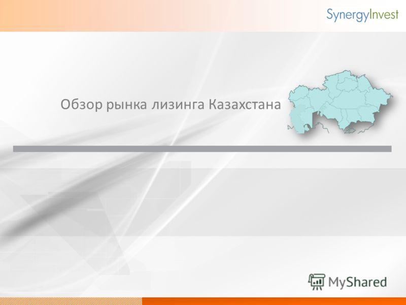 Обзор рынка лизинга Казахстана