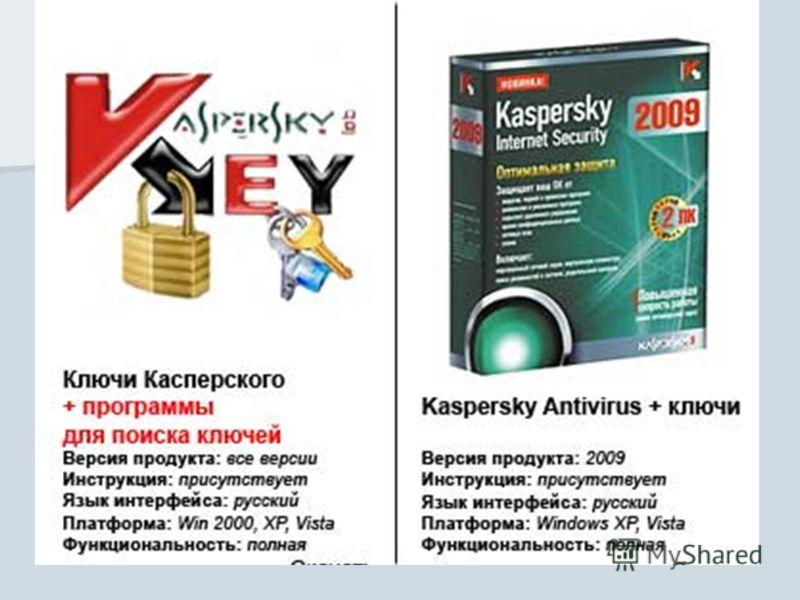 Kaspersky Internet Security 2009 Комплексная защита от всех видов вредоносных программ Комплексная защита от всех видов вредоносных программ Проверка файлов, почтовых сообщений и интернет-трафика Проверка файлов, почтовых сообщений и интернет-трафика