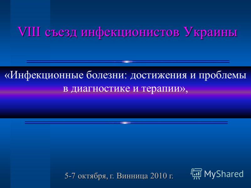VIII съезд инфекционистов Украины «Инфекционные болезни: достижения и проблемы в диагностике и терапии», 5-7 октября, г. Винница 2010 г.