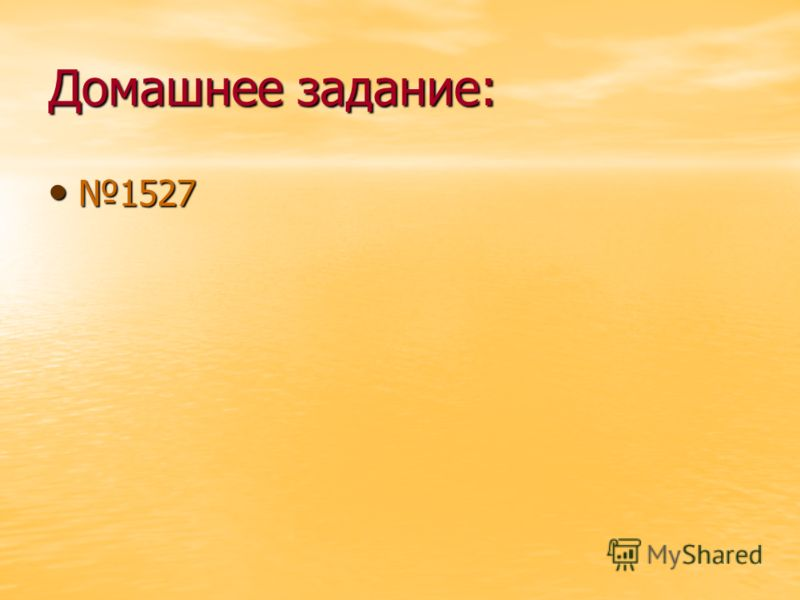 Домашнее задание: 1527 1527