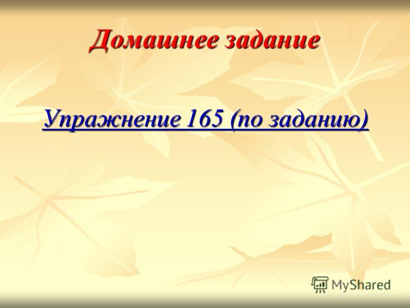 Домашнее задание Упражнение 165 (по заданию)