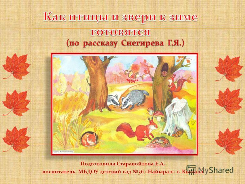 Подготовила Старавойтова Е.А. воспитатель МБДОУ детский сад 36 «Найырал» г. Кызыла