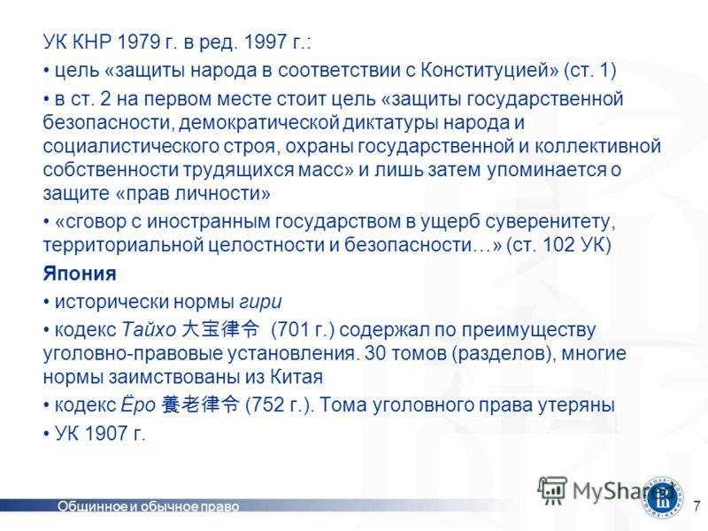 Общинное и обычное право7 УК КНР 1979 г. в ред. 1997 г.: цель «защиты народа в соответствии с Конституцией» (ст. 1) в ст. 2 на первом месте стоит цель «защиты государственной безопасности, демократической диктатуры народа и социалистического строя, о