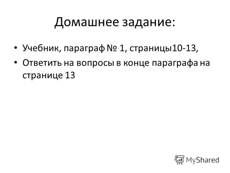Домашнее задание: Учебник, параграф 1, страницы10-13, Ответить на вопросы в конце параграфа на странице 13