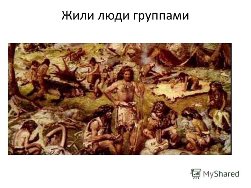 Жили люди группами