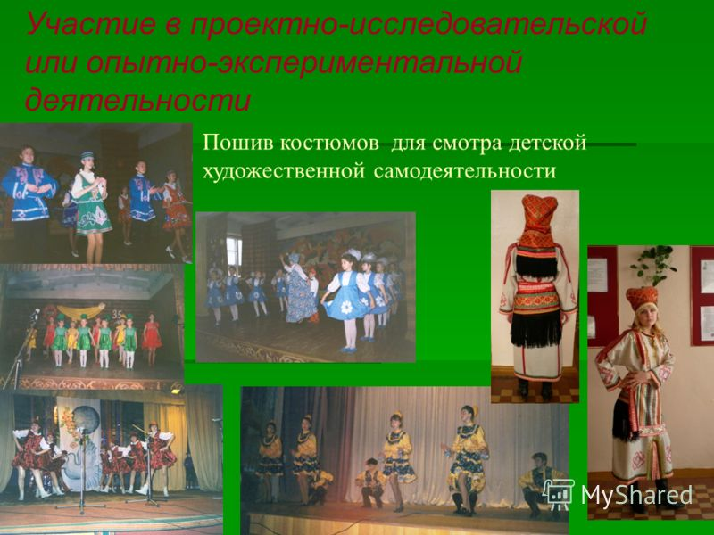 Участие в проектно-исследовательской или опытно-экспериментальной деятельности Пошив костюмов для смотра детской художественной самодеятельности