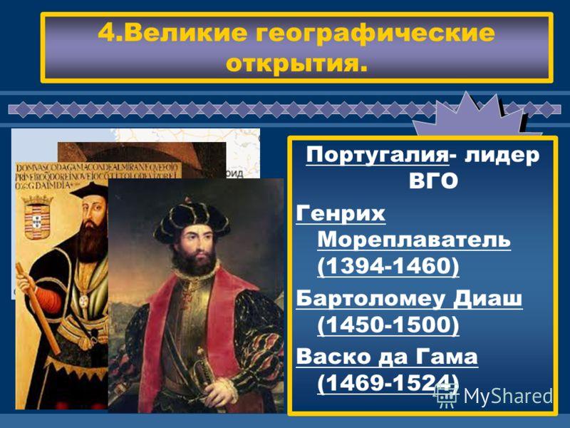 ЖДЕМ ВАС! Португалия- лидер ВГО Генрих Мореплаватель (1394-1460) Бартоломеу Диаш (1450-1500) Васко да Гама (1469-1524) 4.Великие географические открытия.