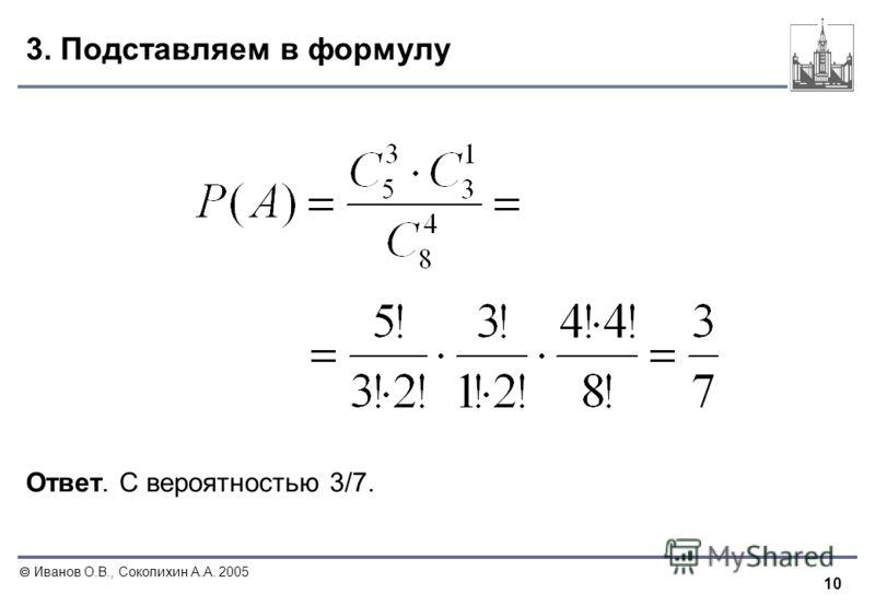 10 Иванов О.В., Соколихин А.А. 2005 3. Подставляем в формулу Ответ. С вероятностью 3/7.