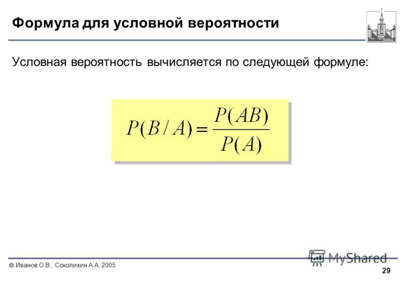 как вычислить формула вероятность
