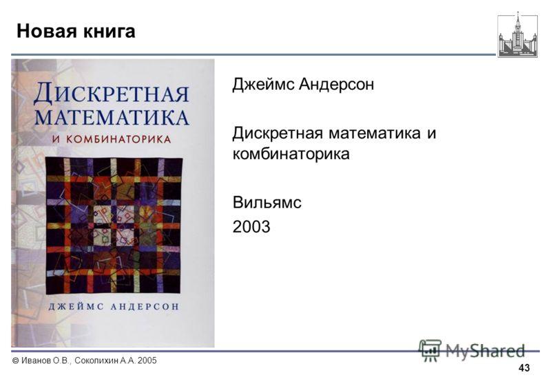 43 Иванов О.В., Соколихин А.А. 2005 Новая книга Джеймс Андерсон Дискретная математика и комбинаторика Вильямс 2003