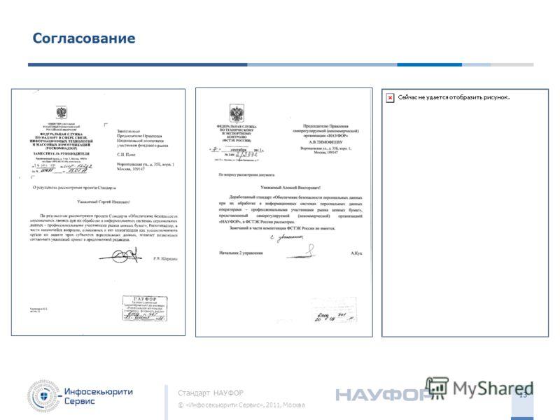 Стандарт НАУФОР © «Инфосекьюрити Сервис», 2011, Москва 13 Согласование