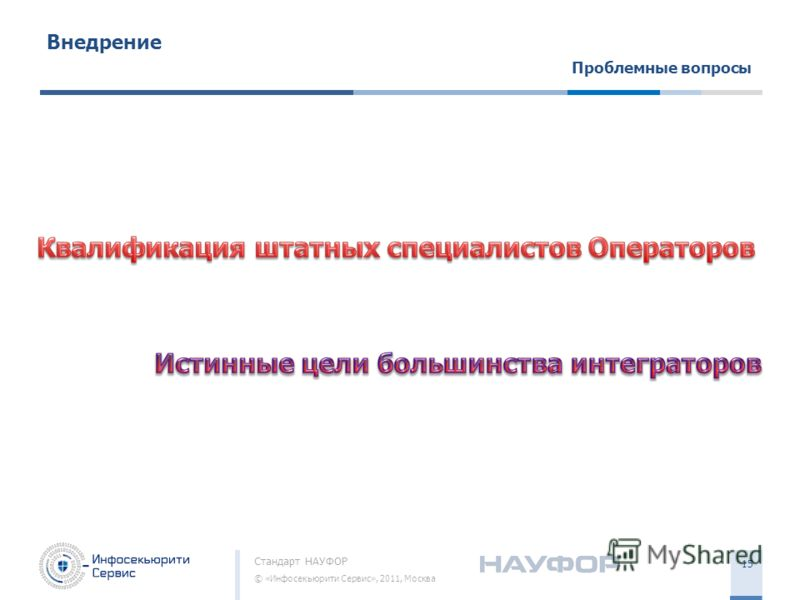 Стандарт НАУФОР © «Инфосекьюрити Сервис», 2011, Москва 15 Внедрение Проблемные вопросы
