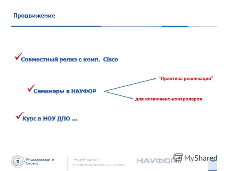 Стандарт НАУФОР © «Инфосекьюрити Сервис», 2011, Москва 16 Продвижение для комплаенс-контролеров Практика реализации