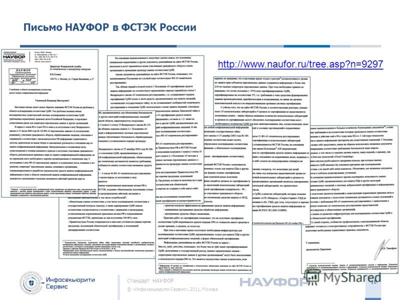 Стандарт НАУФОР © «Инфосекьюрити Сервис», 2011, Москва 18 http://www.naufor.ru/tree.asp?n=9297 Письмо НАУФОР в ФСТЭК России