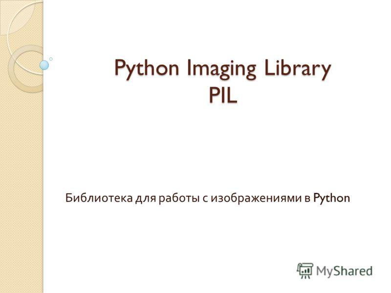 Python Imaging Library PIL Библиотека для работы с изображениями в Python