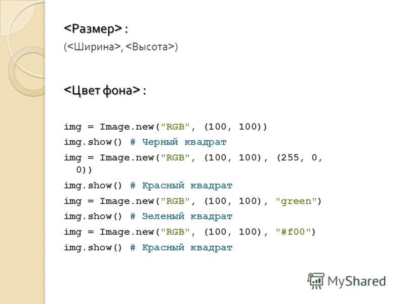 : : (, ) : : img = Image.new(