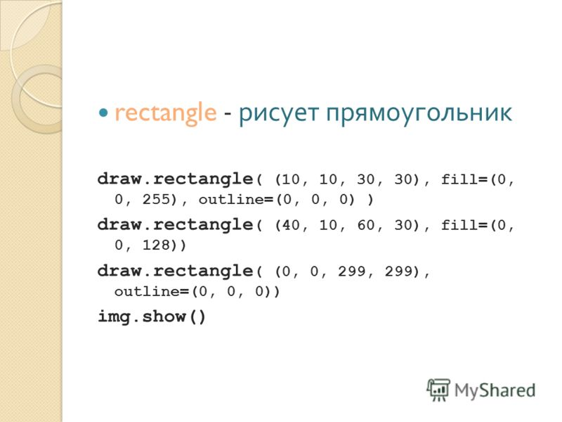 rectangle - рисует прямоугольник draw.rectangle ( (10, 10, 30, 30), fill=(0, 0, 255), outline=(0, 0, 0) ) draw.rectangle ( (40, 10, 60, 30), fill=(0, 0, 128)) draw.rectangle ( (0, 0, 299, 299), outline=(0, 0, 0)) img.show()