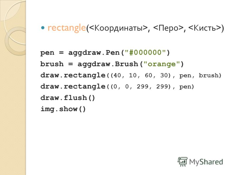 rectangle (,, ) pen = aggdraw.Pen(#000000) brush = aggdraw.Brush(orange) draw.rectangle ((40, 10, 60, 30), pen, brush) draw.rectangle ((0, 0, 299, 299), pen) draw.flush() img.show()