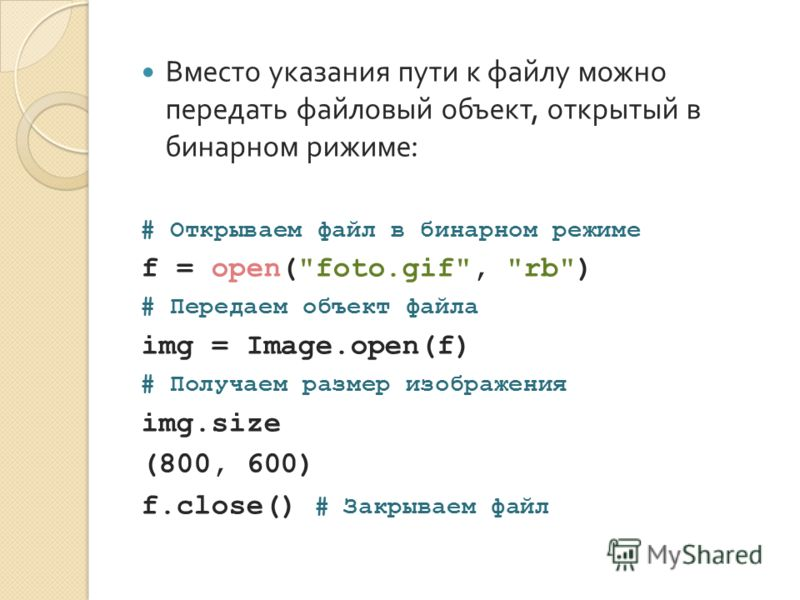 Вместо указания пути к файлу можно передать файловый объект, открытый в бинарном рижиме : # Открываем файл в бинарном режиме f = open(