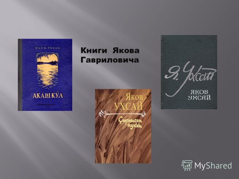 Книги Якова Гавриловича.