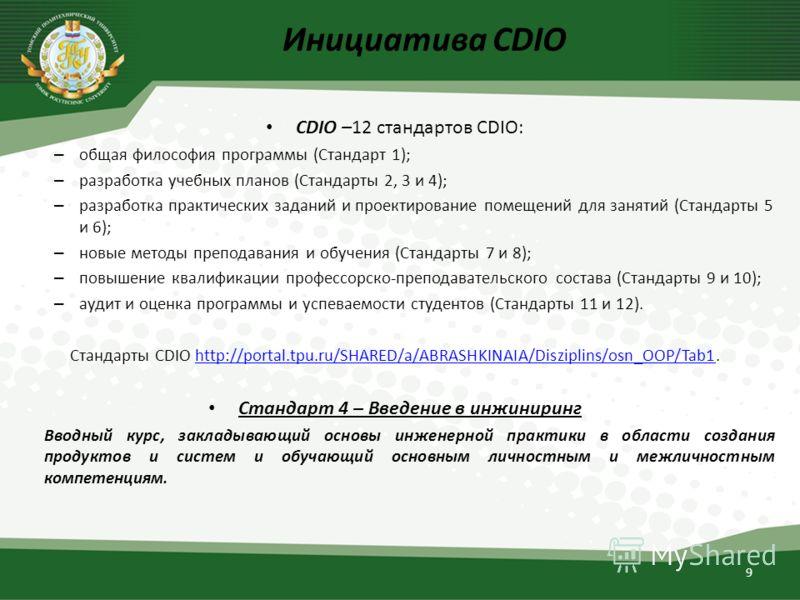 Инициатива CDIO CDIO –12 стандартов CDIO: – общая философия программы (Стандарт 1); – разработка учебных планов (Стандарты 2, 3 и 4); – разработка практических заданий и проектирование помещений для занятий (Стандарты 5 и 6); – новые методы преподава