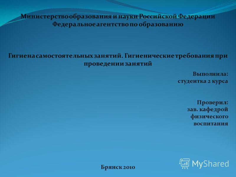 Выполнила: студентка 2 курса Проверил: зав. кафедрой физического воспитания Брянск 2010