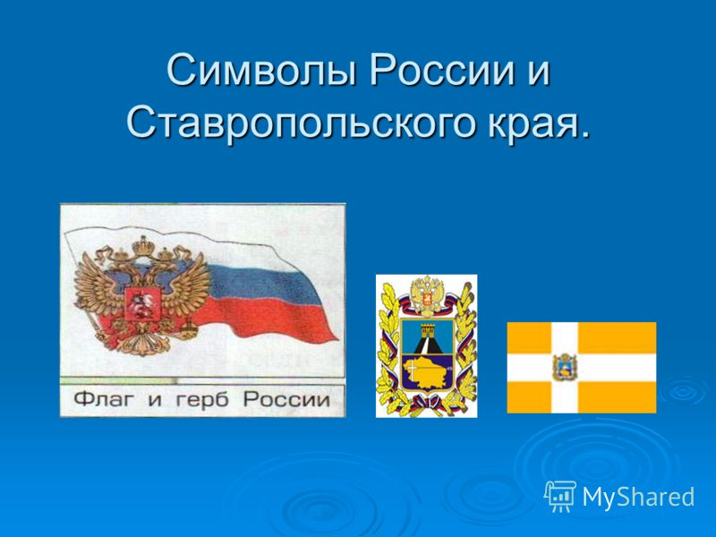 Символы России и Ставропольского края.