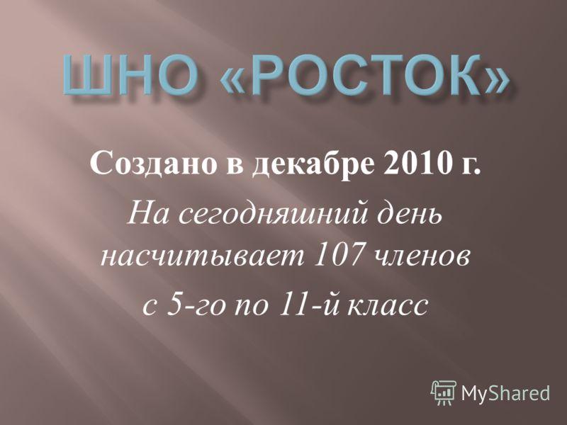 Создано в декабре 2010 г. На сегодняшний день насчитывает 107 членов с 5- го по 11- й класс