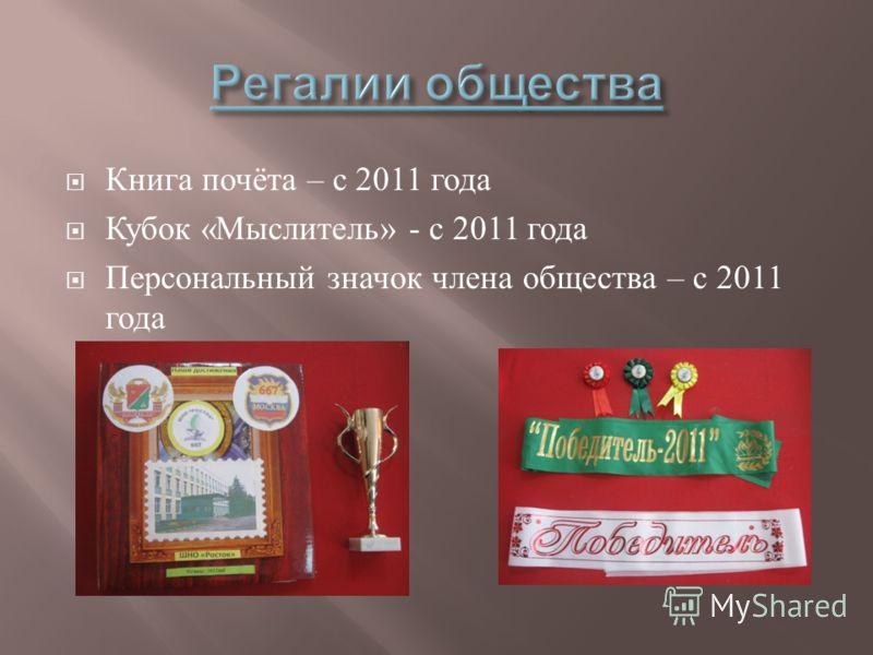 Книга почёта – с 2011 года Кубок « Мыслитель » - с 2011 года Персональный значок члена общества – с 2011 года